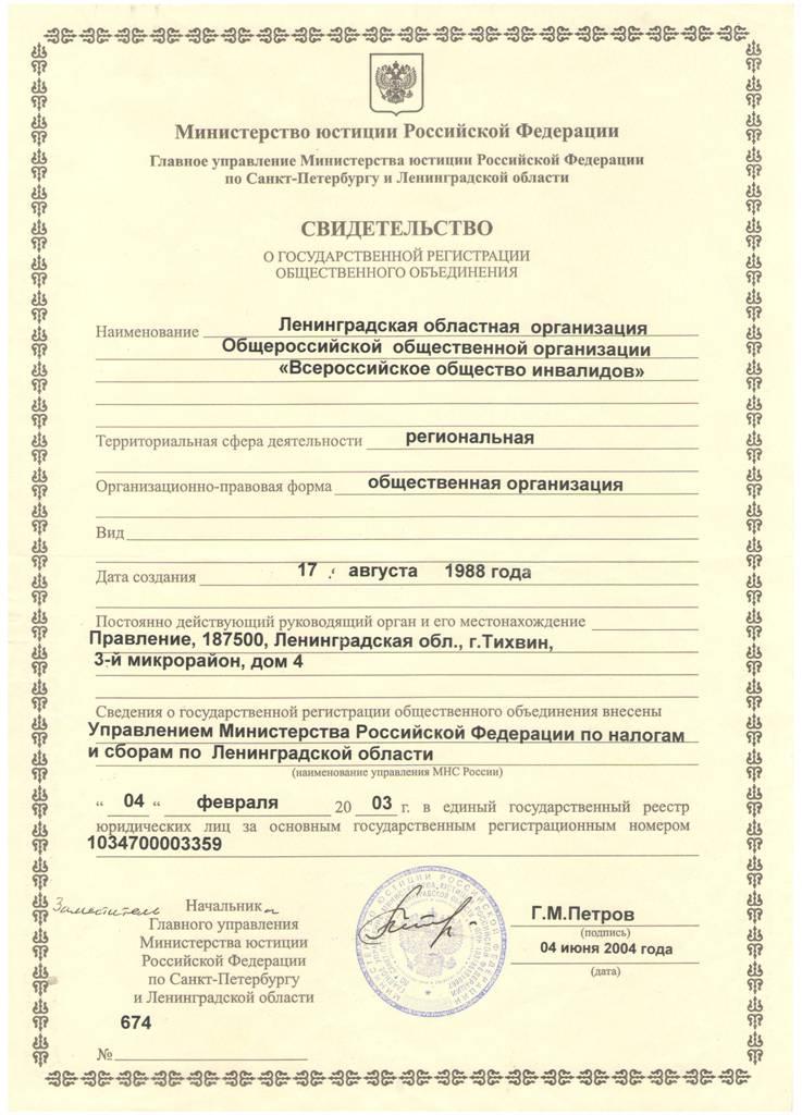 """Свидетельство о государственной регистрации ЛОО ООО """"ВОИ"""""""