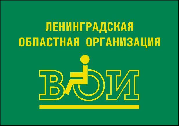 """флаг Ленинградской областной организации """"Всероссийское общество инвалидов"""""""