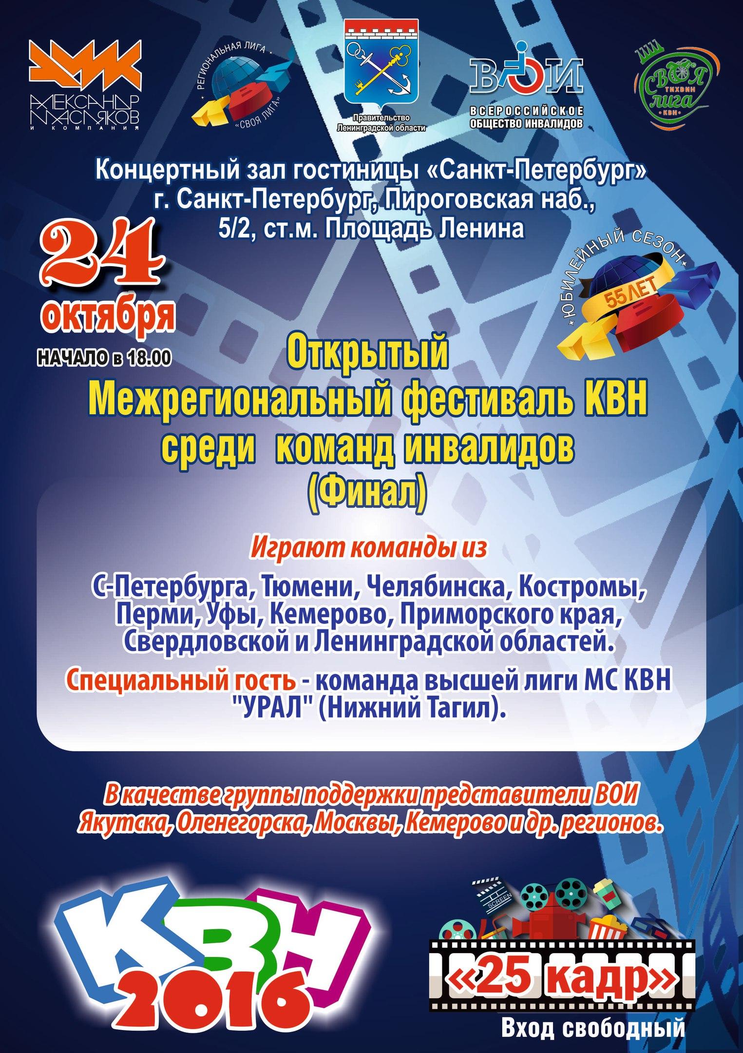 фестиваль КВН ВОИ